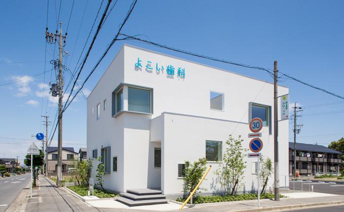 Yokoi Dental Clinic / 歯科医院