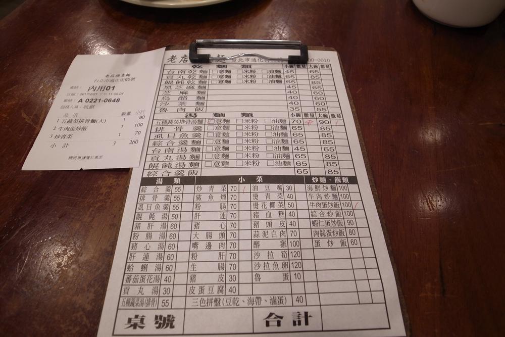TAIWAN-1-08
