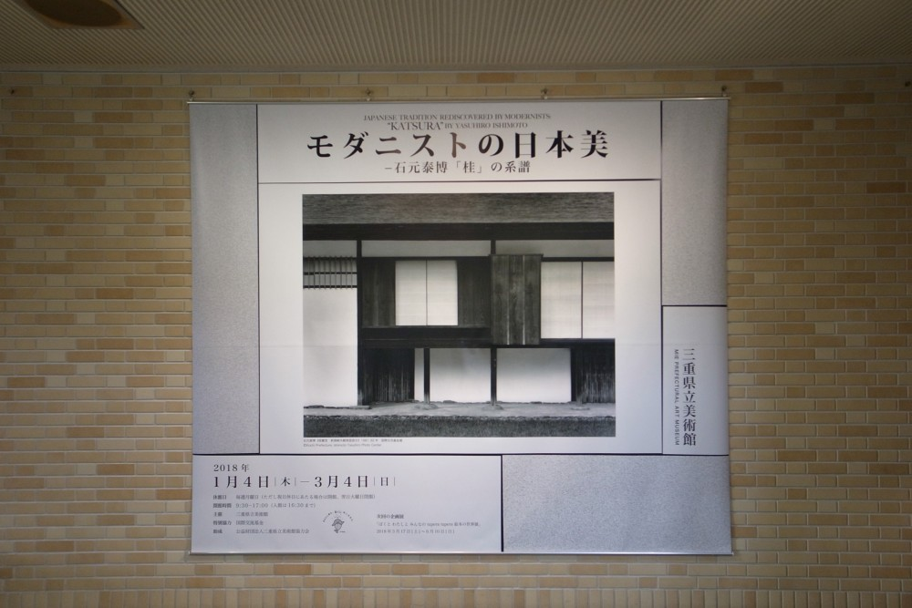 Mie prefectural art museum