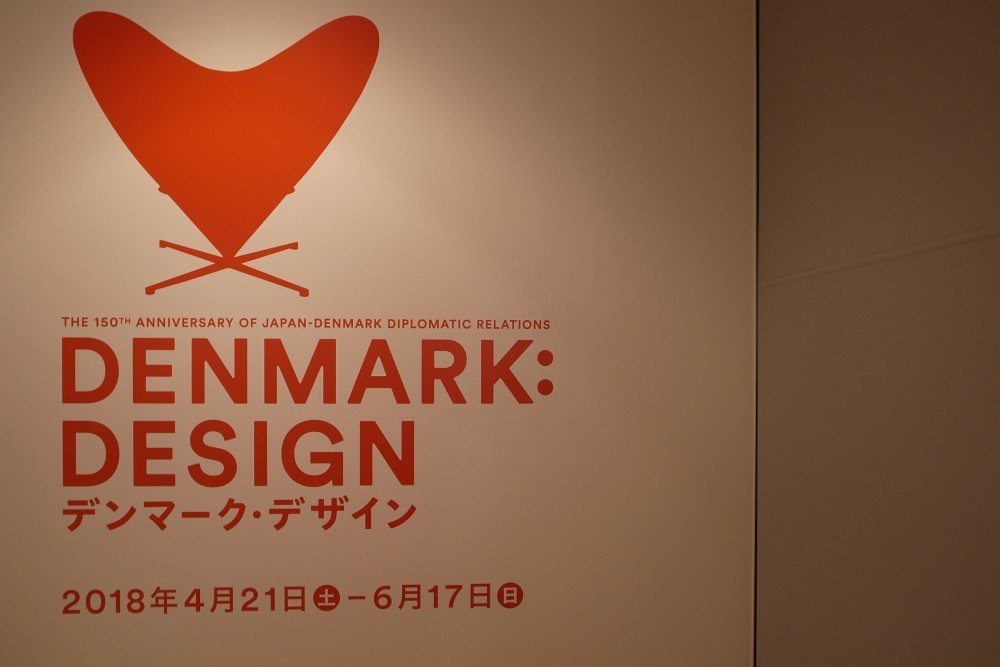 Denmark Design / Modern Ceramic Art, Gifu